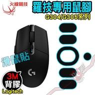 PC PARTY 火線競技 羅技 Logitech G304/305 專用 滑鼠貼 鼠腳 鼠貼