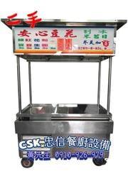 二手-豆花車台(含水冷式冰箱)
