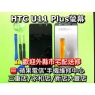 三重/永和/新店【螢幕維修】HTC U11 Plus U11+ 液晶螢幕總成 面板 觸控 玻璃破裂 LCD 維修