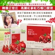 韓國正官庄 高麗紅蔘紅石榴口服液