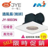 《中一電工 - 超取專用賣場》浴室通風扇 JY-9003N 110V 插線式 (側排) 通風扇 / 浴室排風扇 / 浴室排風機 施工簡易