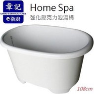 Home Spa 強化壓克力泡澡桶 (108cm)