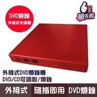 紅色外接式燒錄機/8X/DVD光碟機/隨插即用/CD撥放器/USB供電 不需外接電源/筆電 桌機 皆適用/燒錄