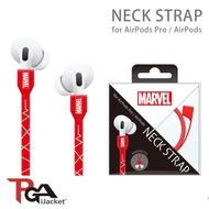 日本PGA 漫威 AirPods Pro / AirPods 專用 耳機磁吸防丟頸帶-Marvel紅 廠商直送 現貨