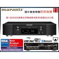 『盛昱音響』Marantz ND8006網路CD播放機【歲末狂歡爆殺 附贈品限殺二件】現貨可自取