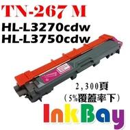 BROTHER TN-267 M 高容量相容碳粉匣(紅色)【適用】HL-L3270cdw/HL-L3750cdw