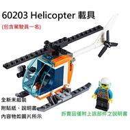 【群樂】LEGO 60203 拆賣 Helicopter 載具 現貨不用等