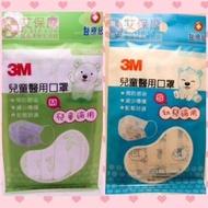 3M兒童醫用口罩 兒童適用 M號 幼兒S號 可選購 5入/包 夾鏈袋設計 方便好取用【艾保康】