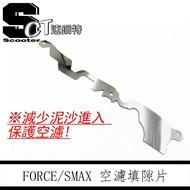 👑速錮特👑FORCE SMAX 空濾填隙片 白鐵 空濾填隙板 空濾擋片