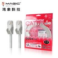 MAGIC 鴻象科技 Cat.6 1.4mm 超薄 High-Speed 網路線 RJ45 5M (CAT6F-05)