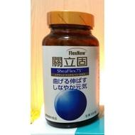 ☆日本生產 公司貨☆關立固 FlexNow一般型 診所包裝 單瓶300粒+牙膏禮盒組3210-/組 數量不多