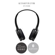 【24H 現貨】【Panasonic 國際牌】 藍牙無線耳機 RP-HF400