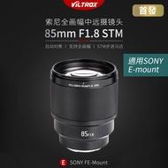 [享樂攝影]Viltrox 唯卓85mm F1.8 STM SONY E全片幅 2019自動對焦版 NEX鏡頭 定焦鏡 大光圈 人像鏡 A7/A9 平輸