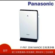 Panasonic 國際牌 F-PXF35W 適用8坪 空氣清淨機
