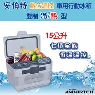 【安伯特】 數位溫控 行動冷熱兩用迷你冰箱 雙制冷/熱型 保溫箱/保冷箱 攜帶型小冰箱 露營