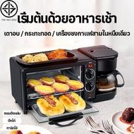 【Free conversion plug】breakfast machine 3 in 1 เตาอบตั้งโต๊ะ เตาอบอเนกประสงค์ เตาอบ ชงกาแฟ กระทะทอด Breakfast Maker เครื่องทำอาหารเช้า ความจุ 9 ลิตร