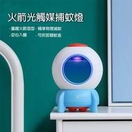 【QHL 酷奇】火箭光觸媒環保捕蚊燈 JR-CY271(物理安靜抓蚊)