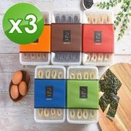 【六月初一】8結蛋捲五種口味原味/芝麻/巧克力/咖啡/海苔任選分享盒3入組(台中蛋捲八結蛋捲 伴手禮)