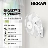 HERAN禾聯 16吋 3段速電子遙控壁掛扇 HLF-16CH52A