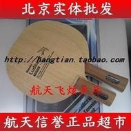 AZ滿180出貨北京航天 NITTAKU尼塔庫LUDEACK 小鳥1代專業隊用乒乓球拍底板