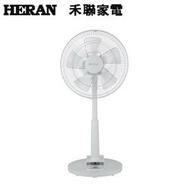 【童年往事】全新品 可刷卡 HERAN 禾聯 14吋智慧觸控變頻DC電風扇 ◆日本設計◆日本品牌馬達◆省電DC變