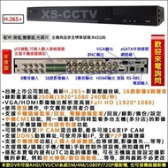 【XS-CCTV】昇銳AHD 1080P 16路 監視器主機 DVR 監控主機 監視器材 監視系統 網路監看 TVI