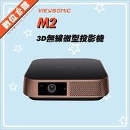 【私訊有優惠【公司貨刷卡分期附發票台灣保固免運費】優派 ViewSonic M2 微型投影機 1200流明 2.7米百