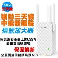 騰達A12 Tenda A9升級款A12 Wifi增強器 WIFI訊號放大器 網路無線擴大器