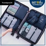 TravelGear24 กระเป๋าจัดระเบียบ ใส่เสื้อผ้า กระเป๋าเดินทาง กระเป๋าชุด 8 ชิ้น Travel Organizing Bag Set 8 PCS - A0057