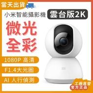 【當日出貨】工廠直營 官方正品 小米智能攝影機 雲台版2K 攝影機 監視器 攝像機 微光全彩 小米攝像機 小米攝影機