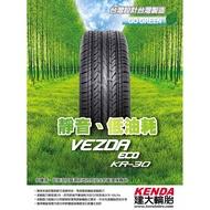 建大輪胎205.55.16  KR30