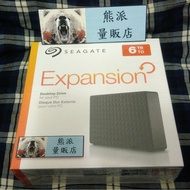 【熊派量販店】全新希捷Seagate 6TB 3.5吋 外接硬碟