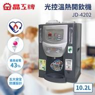 晶工牌10.2公升光控溫熱開飲機 JD-4202最高省電達43%