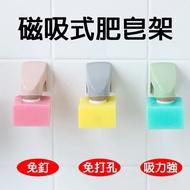 【現貨】磁吸式肥皂架 壁掛肥皂架 強力磁鐵 懸掛吸皂器 磁吸式 無痕肥皂架 肥皂 韓國磁吸香皂架 肥皂架 磁鐵肥皂架