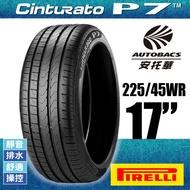 PIRELLI 倍耐力輪胎 P7 - 225/45/17 靜音/舒適/排水/操控/轎車胎