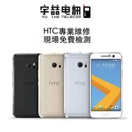 宇喆電訊 HTC 10 One M10 原廠內置電池 內建電池 耗電 無法充電 電池膨脹 換電池 手機現場維修換到好