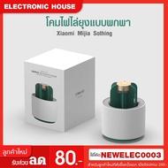 ส่งฟรี ! รับส่วนลดของใช้ในบ้าน เครื่อง ดัก ยุง ไฟฟ้า (Mosquito Killer) 1 ชิ้น เครื่องดักยุง ดักยุง Xiaomi Sothing UV Light cactus โคมไฟไล่ยุงแบบพกพา ไม่มีกลิ่น ZM-33 สั่งเลย! OK HAPPY SHOP