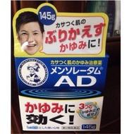 日本購買 AD 曼秀雷敦 藍色 145g 現貨