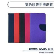 ASUS ZenFone8 ZS590KS 雙色經典手機皮套 保護套 保護殼 手機殼 防摔殼 支架 附卡夾
