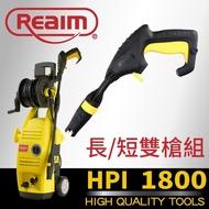 REAIM萊姆高壓清洗機HPi-1800短槍全配組