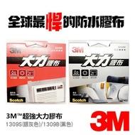 【3M】3M 超強 大力膠布 大力膠帶 48mm*9.14M 防水 好撕
