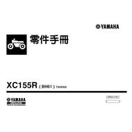 詢價區 山葉 YAMAHA  FORCE155 / XC155R 原廠純正部品 零件區《正廠零件》