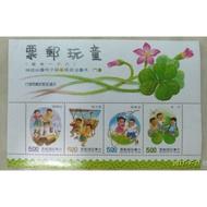 童玩郵票(小全張)81年版
