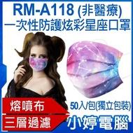 【小婷電腦*口罩】現貨 全新 RM-A118一次性防護炫彩星座口罩 50入/包(獨立包裝) 3層過濾 熔噴布(非醫療)