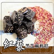預購《車庫食品》紅藜黑芝麻軟糕(160g/包,共兩包)