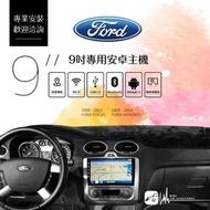M1A【9吋專用安卓主機】Ford Focus Mondeo MK2 四核心 收音機 USB 導航 支援方控