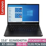 【記憶體升級特仕版】Lenovo聯想 Legion 5 82JW0040TW 15.6吋電競筆電 (R7-5800H/16G/512G PCIe SSD/RTX3050Ti 4G/Win10)