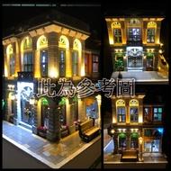 LEGO 樂高 10251 Brick Bank 磚塊銀行 燈組 燈光