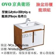 🔸HG衛浴🔸 OVO 京典 臉盆浴櫃龍頭組 F8761+H8763-2