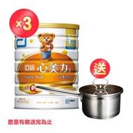 亞培 心美力 4號High Q Plus(1700gx3罐)+(贈品) 瑞士MONCROSS 304不銹鋼鍋組